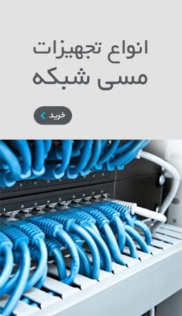 تجهیزات مسی شبکه